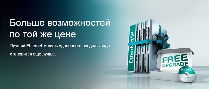 Поддержка EtherNet / IP для ioLogik E1200